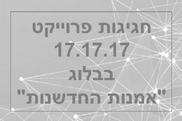 """חגיגות פרוייקט 17.17.17 בבלוג """"אמנות החדשנות"""""""