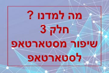 מה למדנו ? חלק 3 – שיפור מסטארטאפ לסטארטאפ